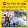 레고 시리즈 세트 (전9권)(브릭마스터4종+스티커북4종+아이디어북)