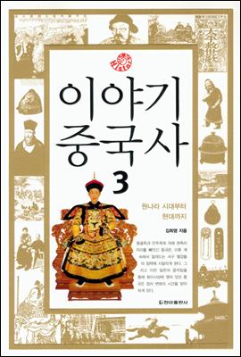 [eBook] 이야기 중국사 3