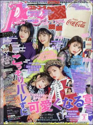 Popteen(ポップティ-ン) 2020年2月號