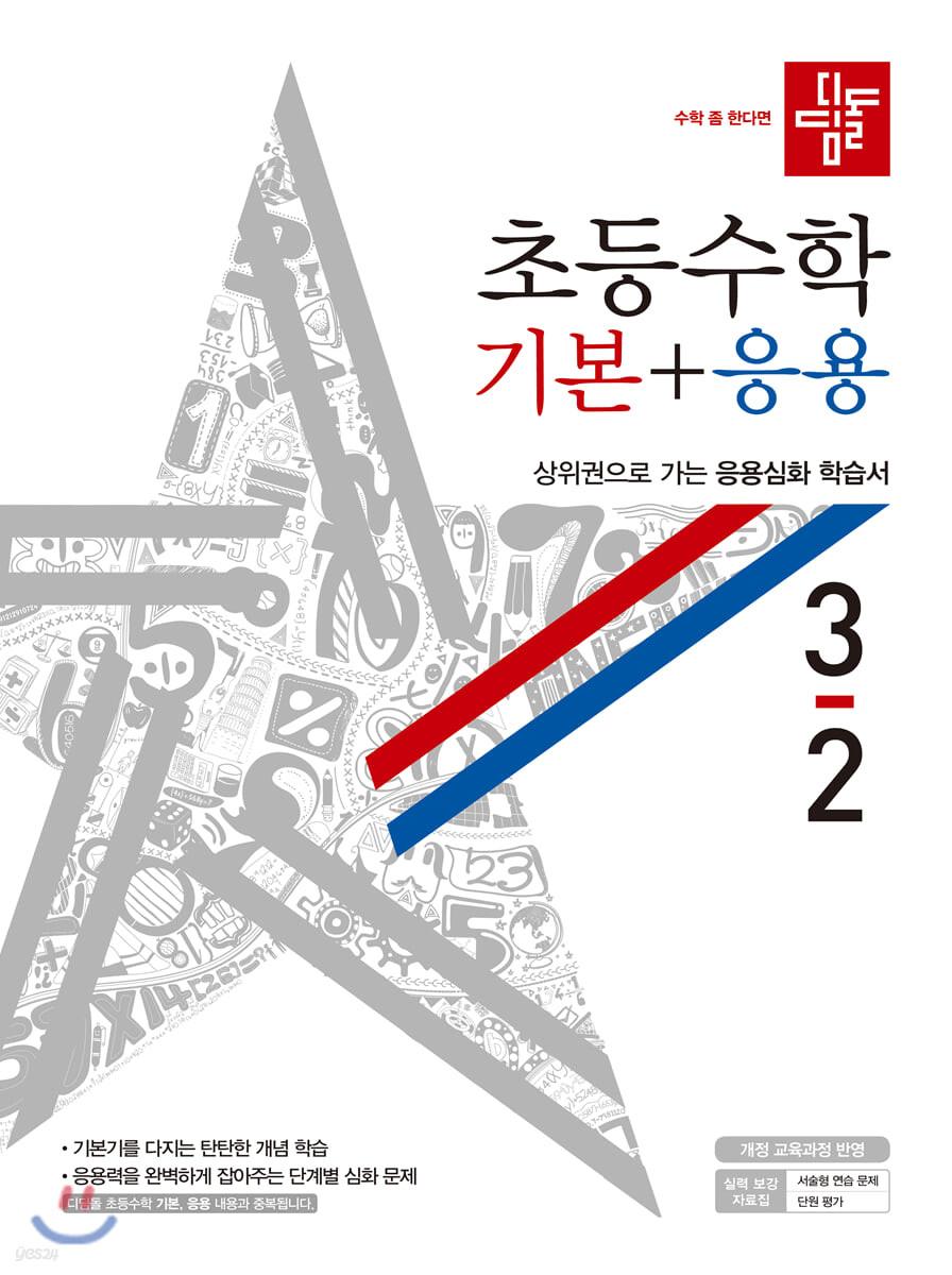 디딤돌 초등수학 기본+응용 3-2 (2020년)