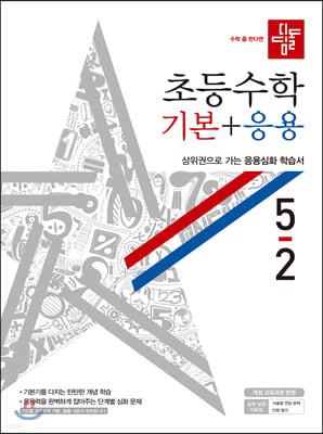 디딤돌 초등수학 기본+응용 5-2 (2020년)