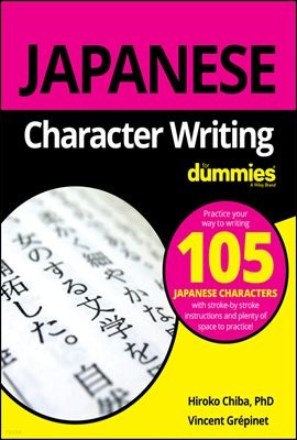 Japanese Character Writing For Dummies
