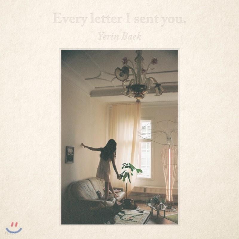백예린 - Every letter I sent you.