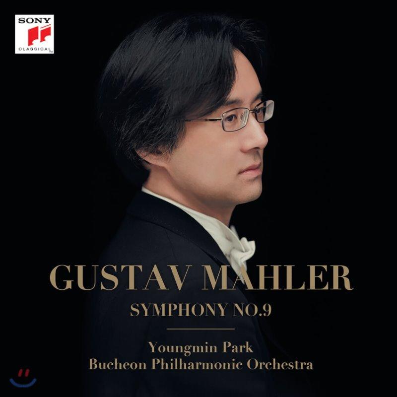 박영민 / 부천필하모닉오케스트라 - 말러: 교향곡 9번 (Mahler: Symphony No.9)
