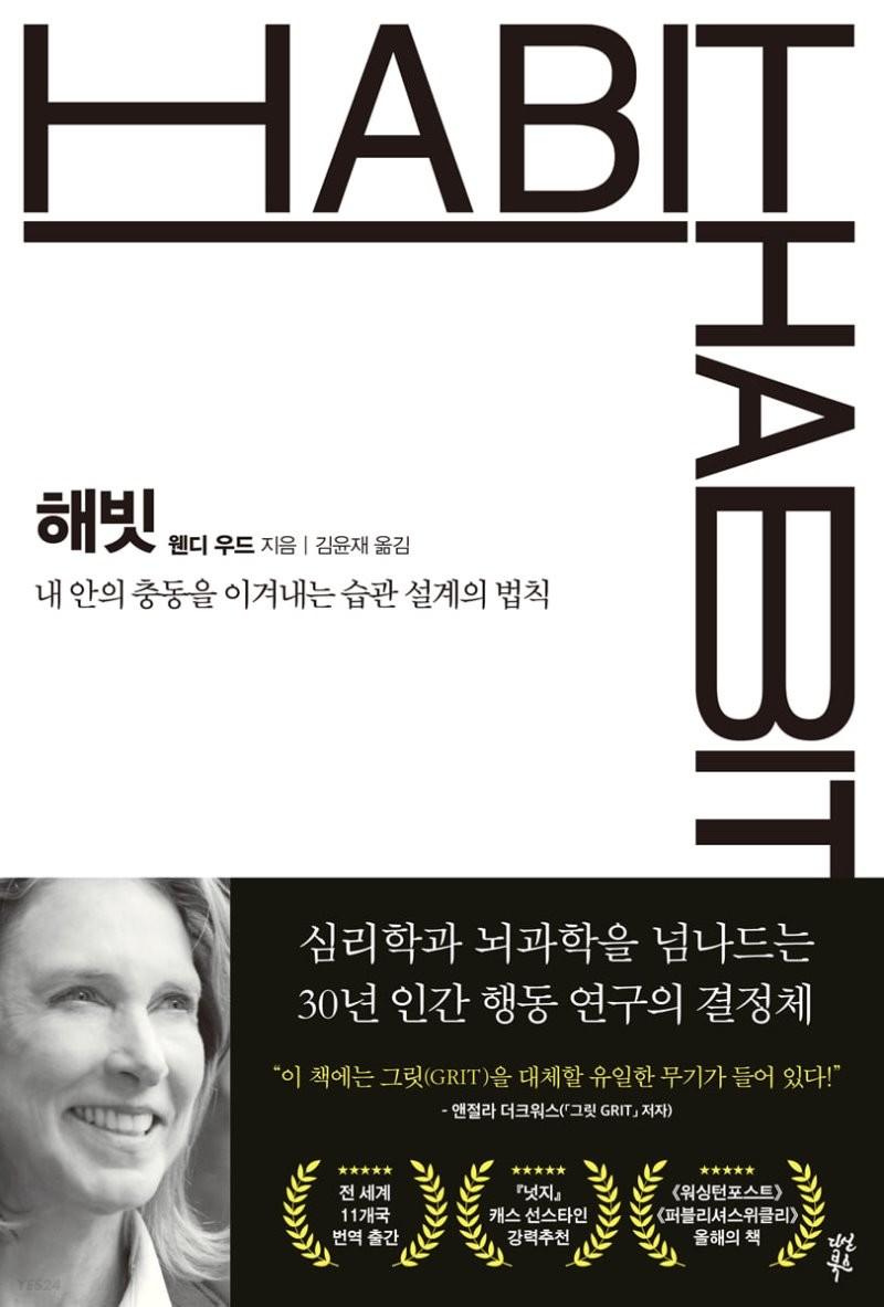 해빗 HABIT (스페셜 에디션)