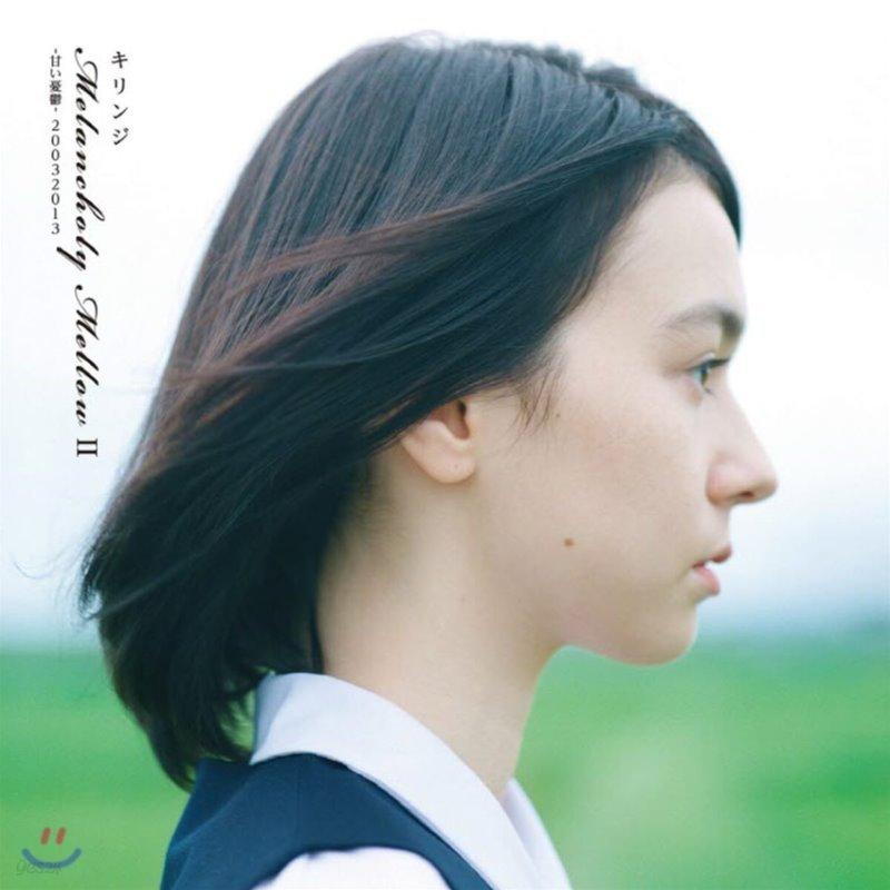 Kirinji (키린지) - Melancholy Mellow II -甘い憂鬱- 20032013 [LP]