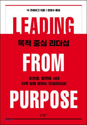 목적 중심 리더십