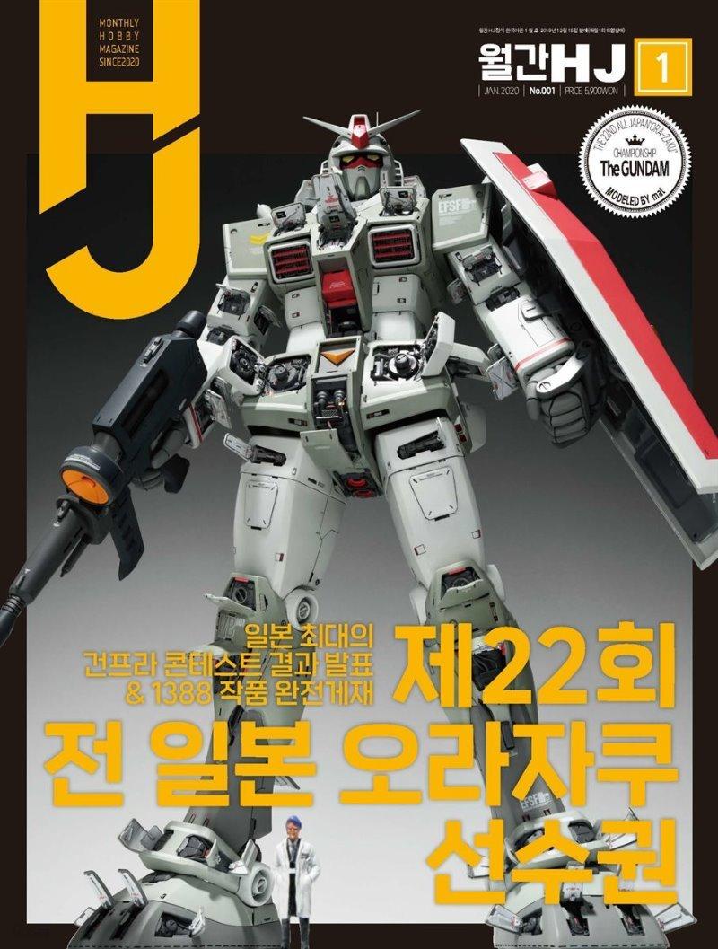 월간 HJ 2020년 1월호