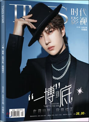 TIMES 사진집 : 2019년 11월 : 드라마 '진정령 (마도조사)' 왕이보 커버 Version 2