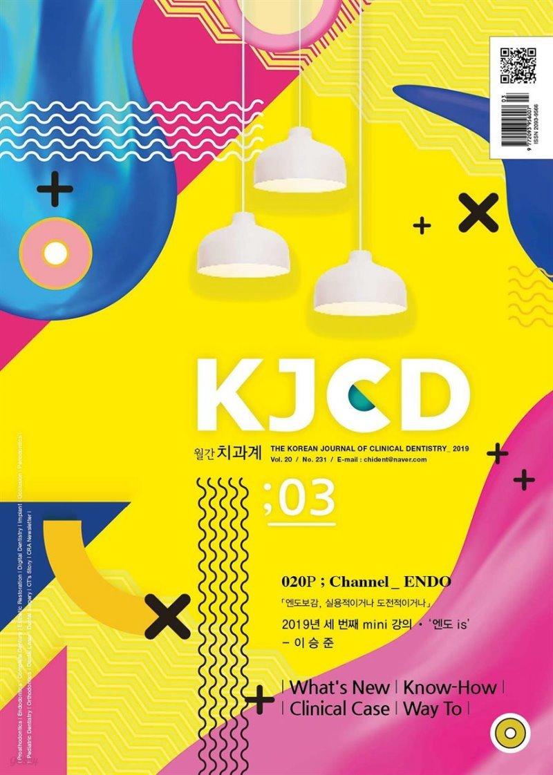 2019년도 월간KJCD 3월호