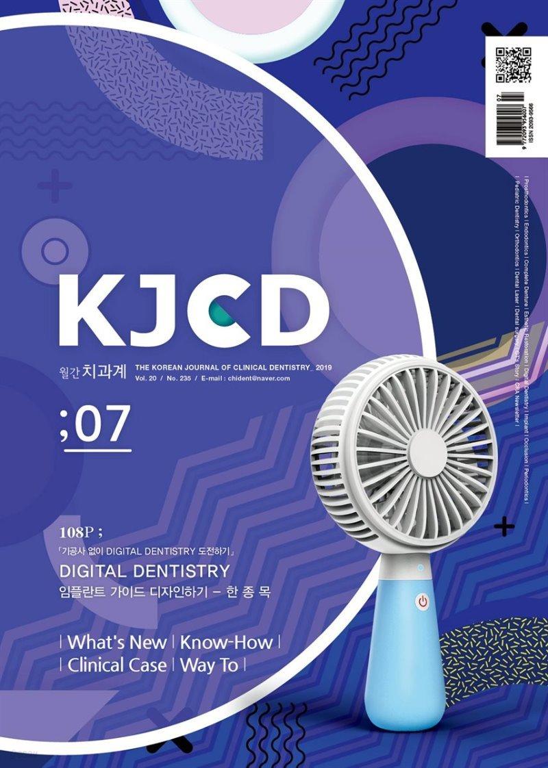 2019년도 월간KJCD 7월호