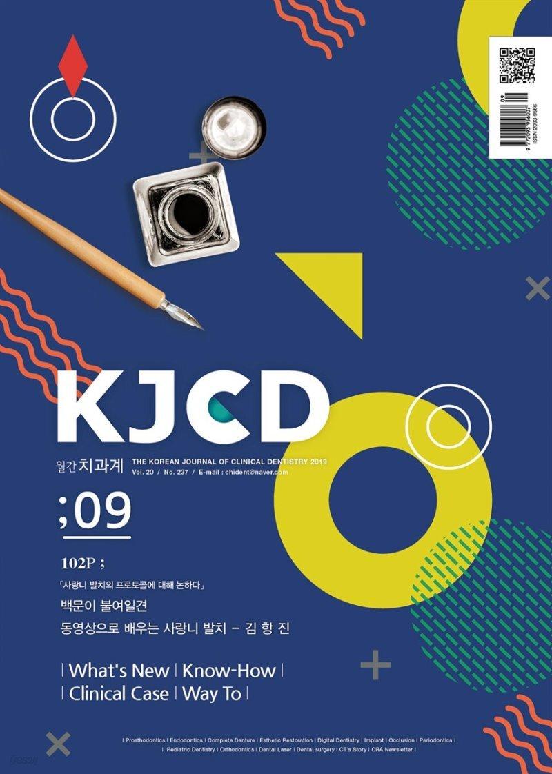 2019년도 월간KJCD 9월호