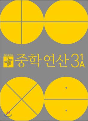 2020 디딤돌 중학연산 3-1A