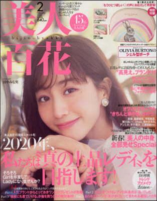 美人百花(びじんひゃっか) 2020年2月號