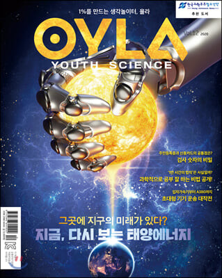 욜라 OYLA Youth Science (격월) : vol.12 [2020]