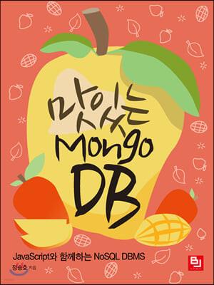 맛있는 MongoDB