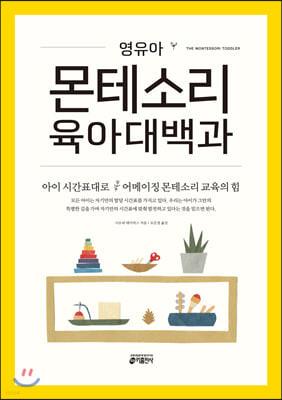 영유아 몬테소리 육아대백과