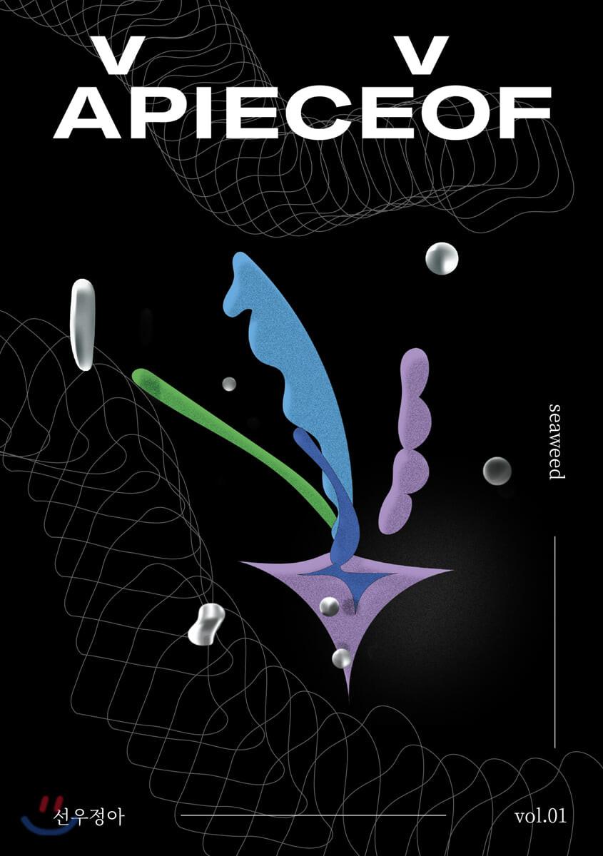 어피스오브 APIECEOF vol.1