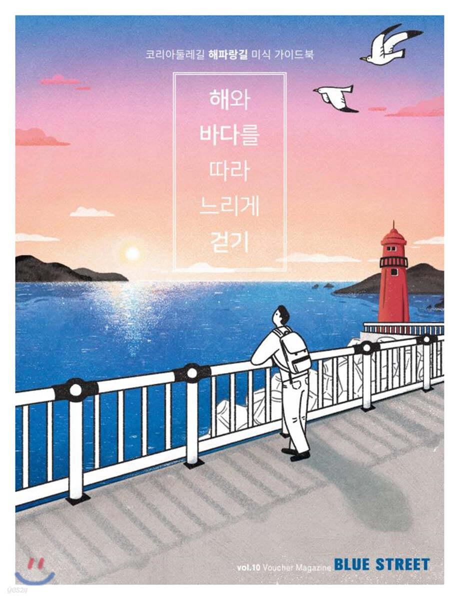 블루스트리트 (BLUE STREET)  (계간) : Vol.10 - 해파랑길 : 해와 바다를 따라 느리게 걷기 [2019]