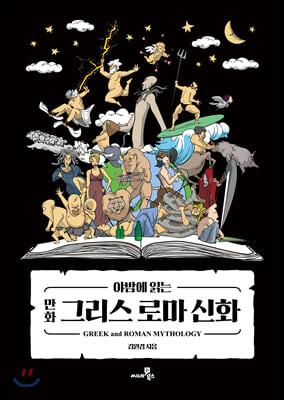 야밤에 읽는 만화 그리스 로마 신화