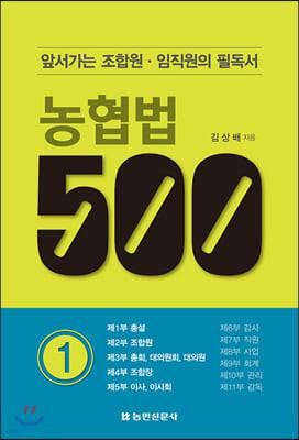 농협법 500: 1