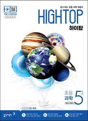 HIGH TOP 하이탑 초등 과학 5학년 (2021년용)