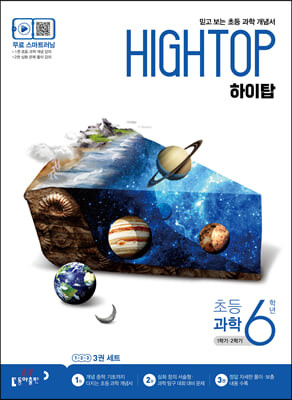 HIGH TOP 하이탑 초등 과학 6학년 (2021년용)