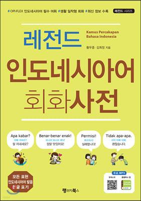 레전드 인도네시아어 회화사전