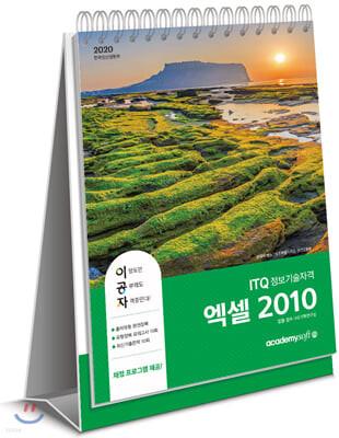 2020 이공자 ITQ엑셀 2010(스프링)
