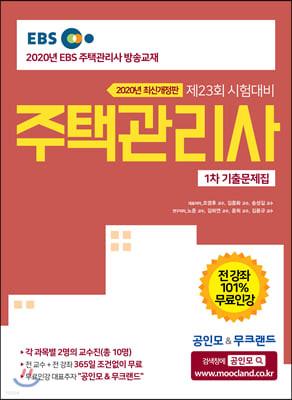 2020 EBS 공인모&무크랜드 주택관리사 기출문제집 1차