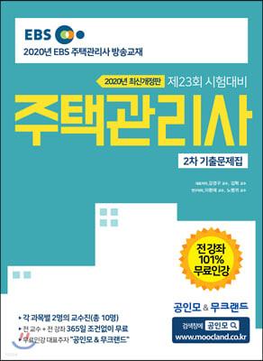 2020 EBS 공인모&무크랜드 주택관리사 기출문제집 2차