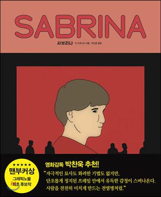 사브리나 SABRINA