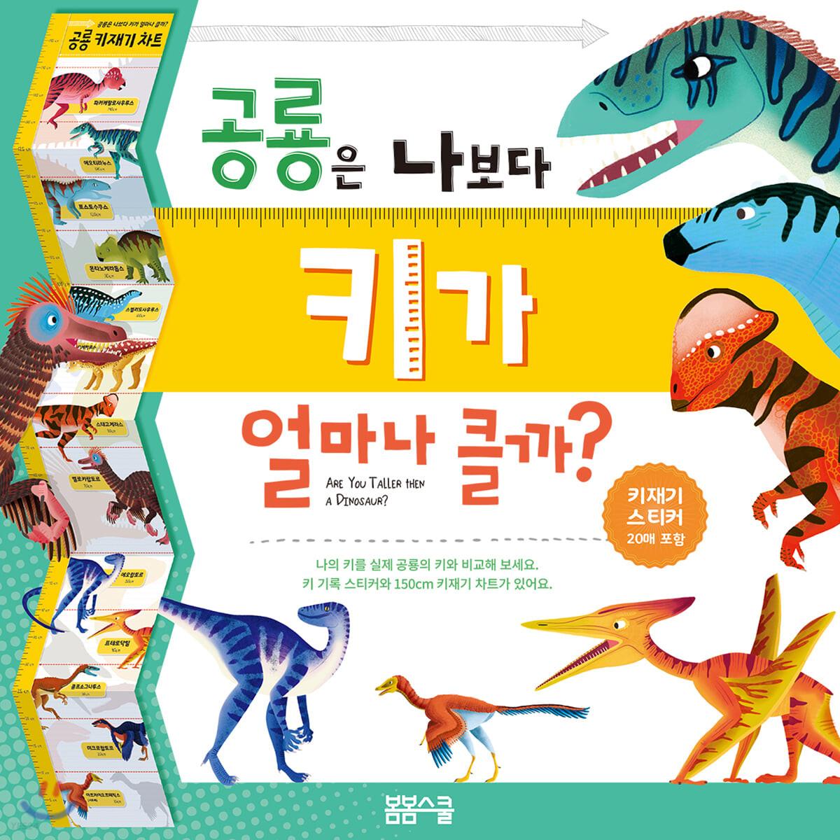 공룡은 나보다 키가 얼마나 클까?