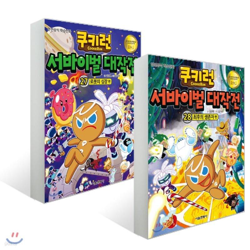 쿠키런 서바이벌 대작전 27~28권 세트
