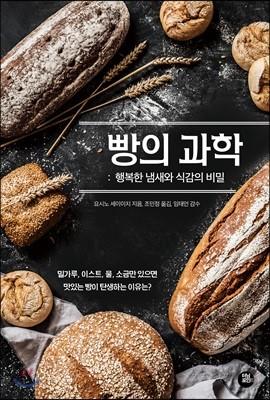 빵의 과학