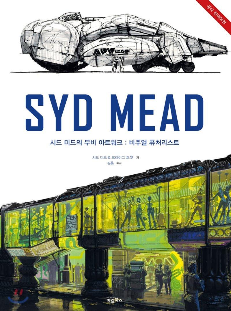 시드미드의 무비 아트워크 : 비주얼 퓨처리스트