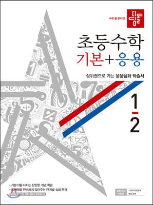 디딤돌 초등수학 기본+응용 1-2 (2020년)
