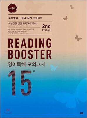 NEW READING BOOSTER 리딩 부스터 영어독해 모의고사 15회