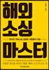 해외 소싱 마스터