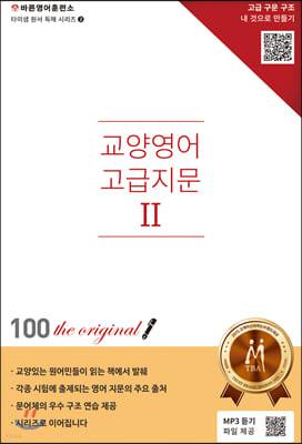 교양영어 고급지문 2