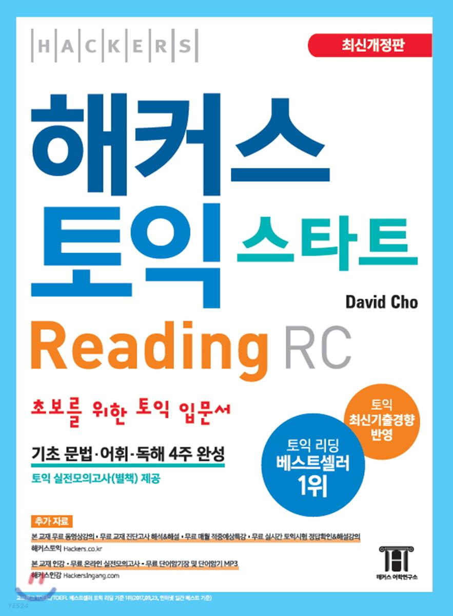 해커스 토익 스타트 Reading RC