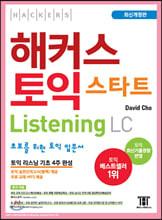 해커스 토익 스타트 Listening LC