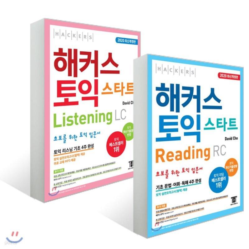해커스 토익 스타트 Listening LC + 해커스 토익 스타트 Reading RC