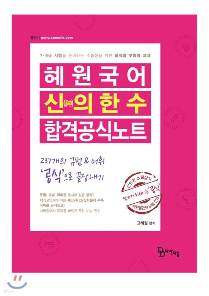 2020 혜원국어 신의 한 수 합격공식노트