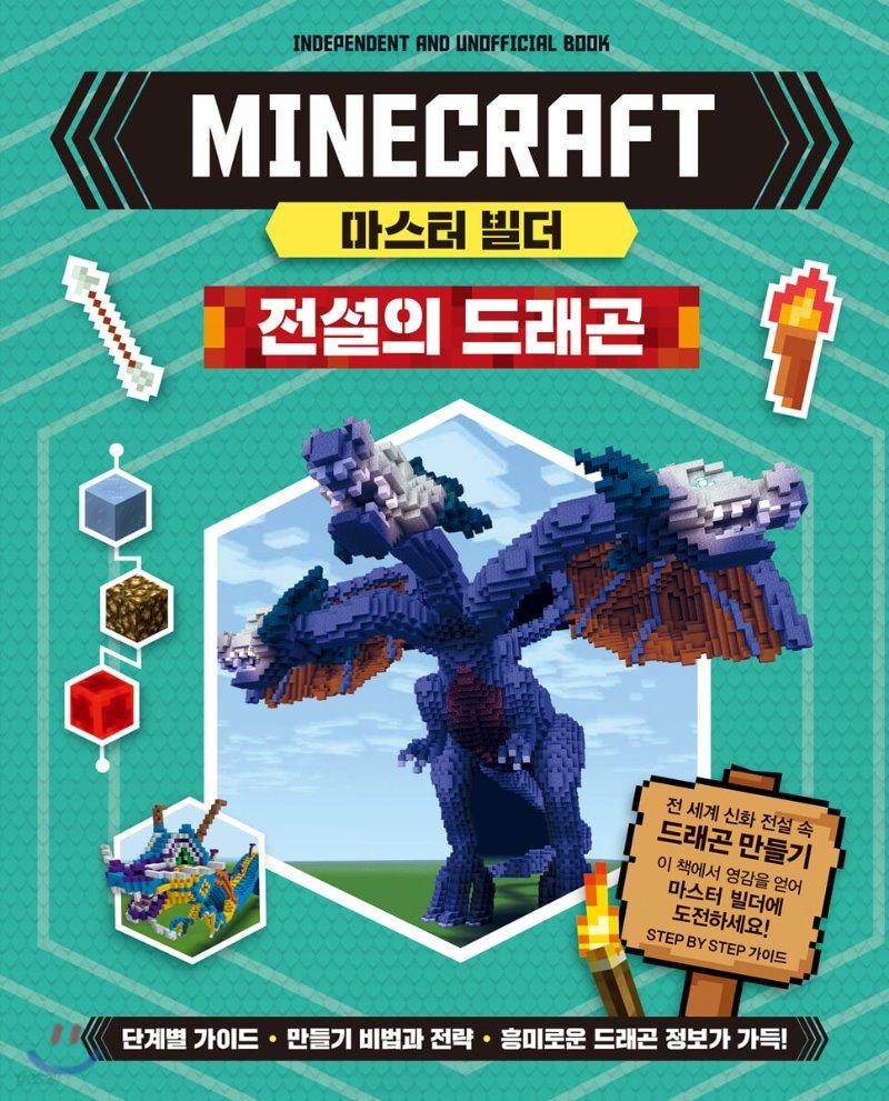 마인크래프트 마스터 빌더 : 전설의 드래곤