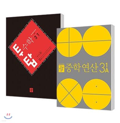 투탑 수학 중 3-1 + 디딤돌 중학연산 3-1A