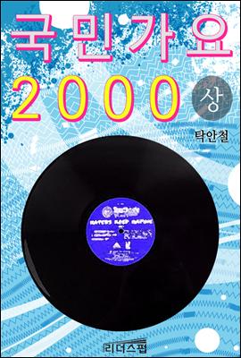 국민가요 2000 (체험판)