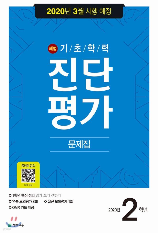 해법 기초학력 진단평가 문제집 2학년 (8절)(2020년)