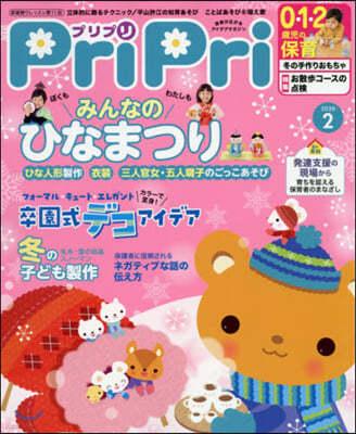 PriPri 2020年2月號