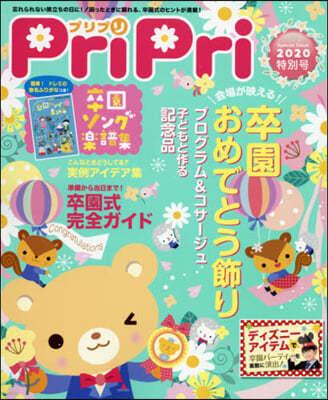 PriPri 2020年特別號